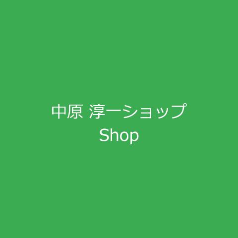 旗艦店の紹介