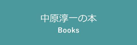 中原淳一の本